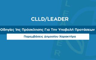 clld-1h-prosklisi-odigies-slide