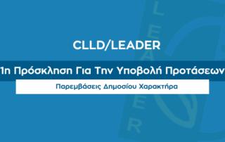 clld-1h-prosklisi-slide