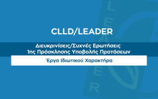 clld-1h-prosklisi-faqs-idiotika-slide