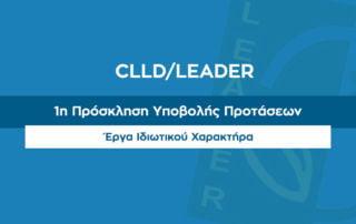 clld-1h-prosklisi-idiotika-slide