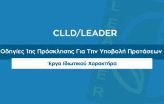 clld-1h-prosklisi-odigies-idiotika-slide