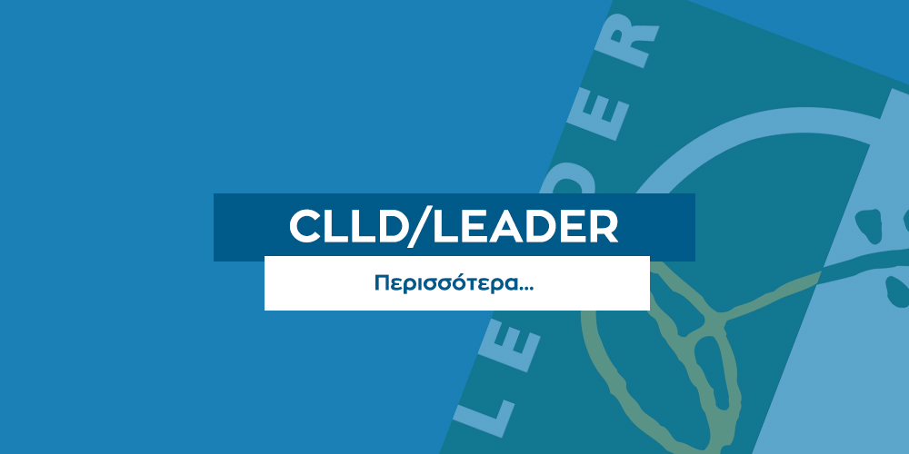clld-leader-front